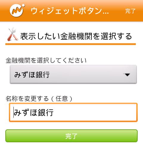 widget_3