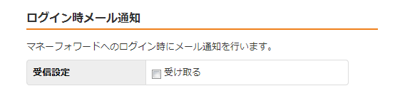 login_notice
